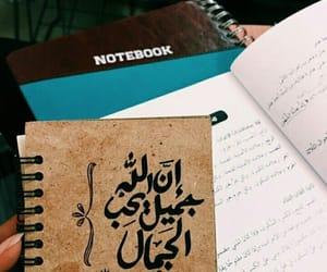 إسﻻميات, كراكيب قصاصات إسلام, and كتابات مبعثرات خواطر image