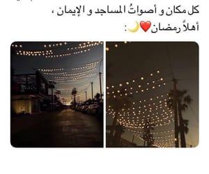 ramadan mubarak, اهلاً رمضان, and رَمَضَان image