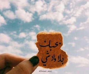 كلمات كتابات خواطر, حب مبعثرات كلماتي, and كلماتي راقت لي image