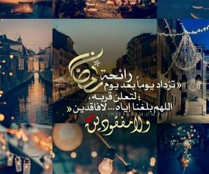 ramadan mubarak, عيد مبارك, and رَمَضَان image