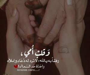 arabic words, islamic quotes, and ﻋﺮﺑﻲ image