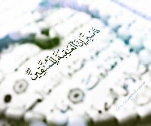 القرآن الكريم image
