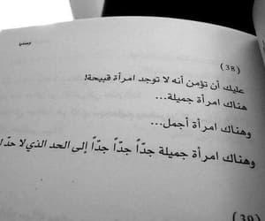 بالعربي and كلمات عربي مبعثرات image