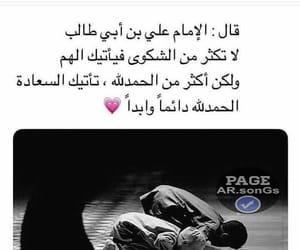 اقوال الامام علي image