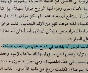 كلمات كتابات خواطر, عربي مبعثرات كلماتي, and حب حواء اقوال image