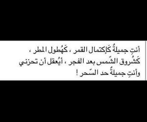 ﻋﺮﺑﻲ, اقتباساتي, and حواء مبعثرات كلمات image