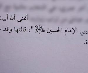 ﺍﻗﺘﺒﺎﺳﺎﺕ, كُتُب, and عاشوراء image