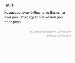 my quotes, Ελληνικά, and στιχακια image