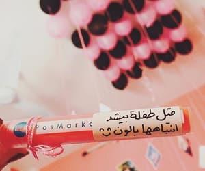 طفلة, حواء عربي مبعثرات, and خواطر اقتباسات اقتباس image