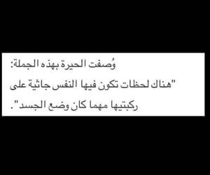arabic, كُتُب, and اقتباسً image