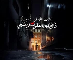 islam, quotes, and we heart it image