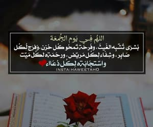islam, quran, and we heart it image