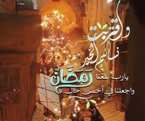 رمضان كريم, دُعَاءْ, and يارب  image