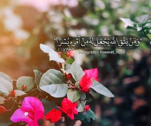 الله, قراّن, and ﺭﻣﺰﻳﺎﺕ image
