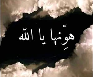 صباح الخير, يا الله, and الله image