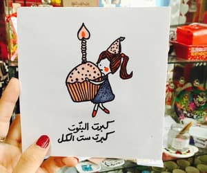 عيد ميلاد, حواء اقتباساتي خواطر, and راق لي image