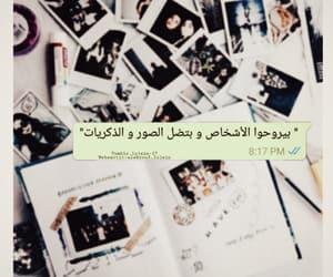 تصميمي, كتاباتي, and عربي كتابات اقتباس image