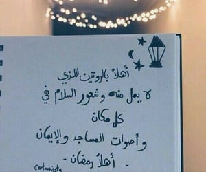 رَمَضَان, Ramadan, and رمضان كريم image