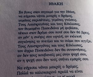greek, poetry, and logia image