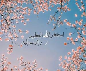 ﻋﺮﺑﻲ, بالعربي, and الاستغفار image