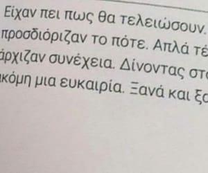 ellinika, greek quotes, and stixakia image
