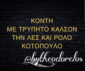 funny quotes, ellinika, and greek quotes image