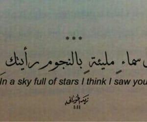 stars, عبارات, and نجوم image