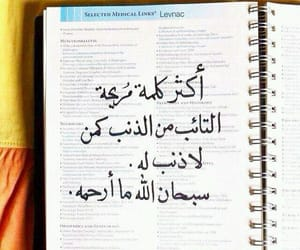 islam, god, and muslim image
