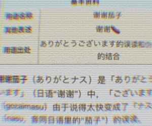 chinese, glitch, and hiragana image