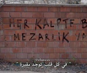 كلمات, حكم, and الحفرة image