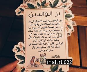 بر الوالدين, الصلاة على وقتها, and الجهاد في سبيل الله image