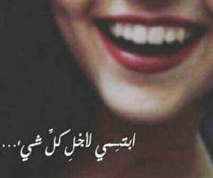 arabic and smile image