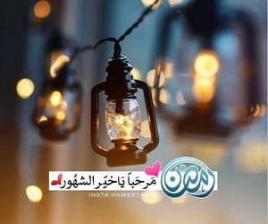 islam, ramadan kareem, and رمضان كريم image