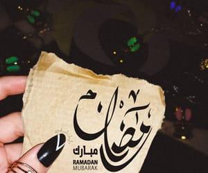 Ramadan, ﻋﺮﺑﻲ, and تصميمي image