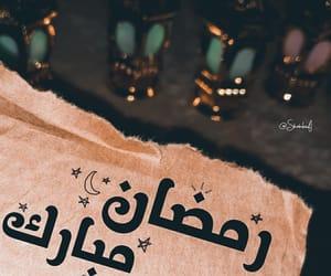 Ramadan, ﺍﻗﺘﺒﺎﺳﺎﺕ, and حزنً image