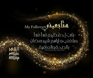 followers, Ramadan, and we heart it image