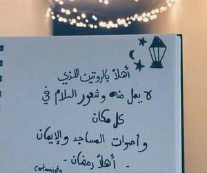 رَمَضَان and Ramadan image