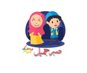 رمضان كريم, صبر جميل, and رمضان ٢٠١٩ image