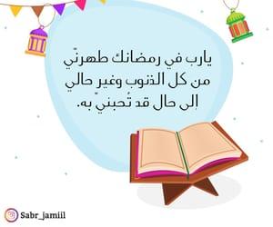 رمضان كريم, شهر الخير, and دعاء رمضان image