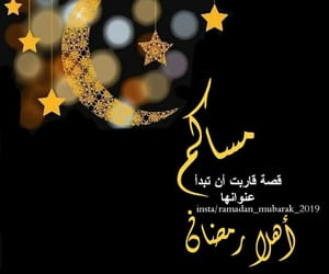 islam, we heart it, and رمضان كريم image