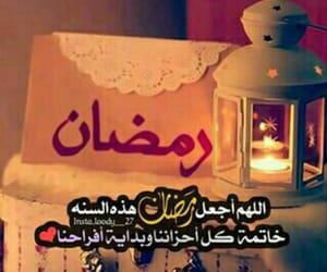 رمضان كريم and رمضانيات image