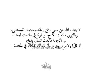 Ramadan, دُعَاءْ, and اسﻻميات image