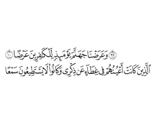 allah, muslim, and سورة sura الكهف al-kahf image