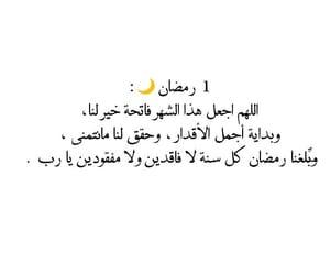 يا رب, اللهمٌ, and رزق image