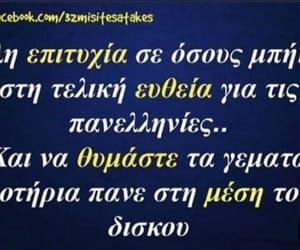 funny, αγαπη, and αθήνα image