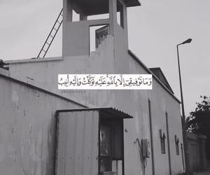 allah, arabic, and quran image