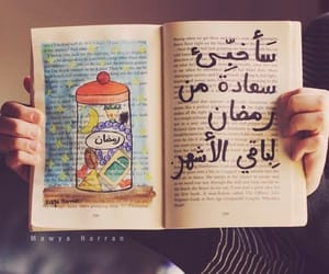 islam, رمضان, and arabic image