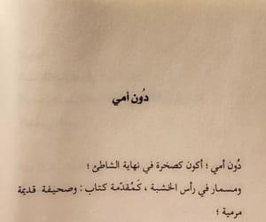 أّمَيِّ, بالعربي راق لي, and اقتباسات كتب image