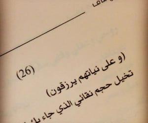 ﻋﺮﺑﻲ, حب كلمات إقتباس, and كتابات عشق image