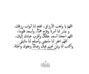 دُعَاءْ and رَمَضَان image